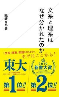 『文系と理系はなぜ分かれたのか』を知る - 大隅典子の仙台通信