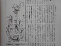 6.20郵政交流集会、『伝送便』誌に載った案内 - 酔流亭日乗