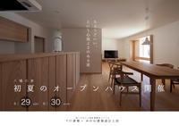 八幡の家オープンハウスのご案内 - みのわ建築設計工房 blog