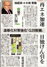 原発のない国へ再エネ加速 日独牽引を/東京新聞 - 瀬戸の風