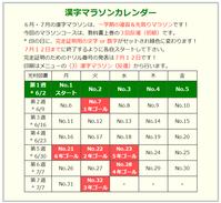 光村図書に対応した6月漢字マラソン - 時空先生のドリルプリント