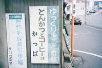 かっぱ - Blue Planet Cafe  青い地球を散歩する