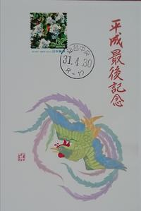 平成最後記念 &「令和元年」記念色紙 - ムッチャンの絵手紙日記