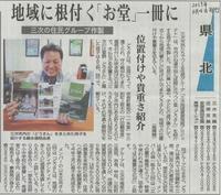 三次のニュースです。三次の辻堂群「どうさん」の小冊子が中国新聞で紹介。 - 大朝=水のふる里から