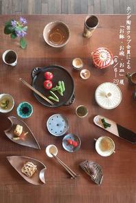 ホンダ陶芸クラブ会員による「お鉢・お碗・お皿」展 - ぎゃらりいホンダ