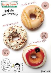 【期間限定】クリスピ・クリーム・ドーナツ『Good-day,Good-doughnuts!』シリーズ【健康的でおいしい!】 - 溝呂木一美の仕事と趣味とドーナツ