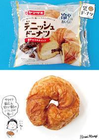 【袋ドーナツ】山崎製パン「デニッシュドーナツ板チョコ&ホイップ」【冷やして食べるべし】 - 溝呂木一美の仕事と趣味とドーナツ