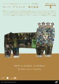 好きすぎた「ルート・ブリュック蝶の軌跡」展 - カマクラ ときどき イタリア