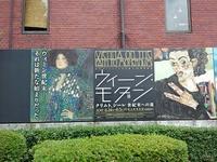 日本ウィーン友好150年~クリムトを巡る - Chica's  cafe