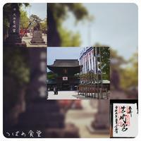 *筥崎宮詣り* - *つばめ食堂 2nd*