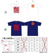 モジョサム40周年記念Tシャツ 一般販売分の受付中! - 夢見 油彦 の「ニッキはシナモン」