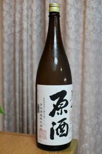 吉田酒造「月山」原酒 - やっぱポン酒でしょ!!(日本酒カタログ)