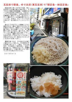 五反田で朝食。ゆで太郎で「朝定食・納豆定食」