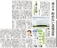 ドイツ最前線報告再エネ 拒めない送電会社/原発のない国へ 上東京新聞 - 瀬戸の風
