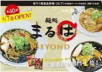 【北海道ラーメン紀行】第40弾 麺処 まるは BEYONDさんオープン 6/7(金)~6/30(日) - eihoのブログ2