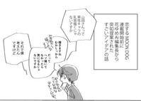 安心してください貼ってません - 山田南平Blog