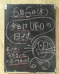 UFOが・・・ - bloomと私・・・