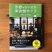 [WORKS]京都のちいさな美術館めぐり プレミアム - 机の上で旅をしよう(マップデザイン研究室ブログ)