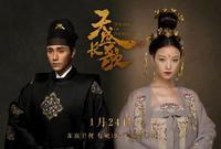 電視劇《天盛長歌》(2018) - 越劇・黄梅戯・紅楼夢 since 2006