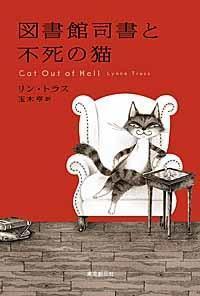 図書館司書と不死の猫 - TimeTurner