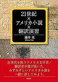 21世紀×アメリカ小説×翻訳演習 - TimeTurner