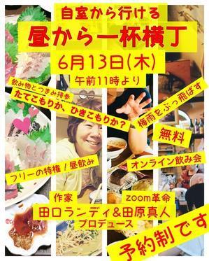 「昼から一杯横丁」6月13日午前11時オープン - 田口ランディ Official Blog