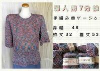 ☆七分袖セーター - ひまわり編み物