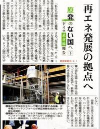 ドイツ最前線報告再エネ発展の拠点に/原発のない国へ 下東京新聞 - 瀬戸の風