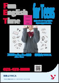 【中高生対象】Fun English Time for Teens - 和歌山YMCA blog