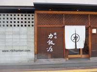"""福岡・西中洲「力飯店」へ行く。 - 女性ゲームプロデューサーの""""旨い""""を探す大冒険「メシクエLV34」"""