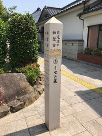 かすかべ - 東京ベランダ通信