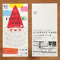 JDAトリエンナーレ2019 - Kyoko Fukunaga Blog