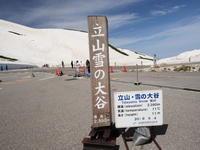 立山 雪の大谷 - tokoya3@