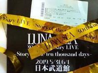 LUNA SEA 30th anniv. LIVE report - day 2 - 0601 - PaRaDoll