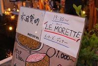 【生産者来店】6月5日 Le Morette @ マスティカヴィーノさん。 - 月夜にワイン