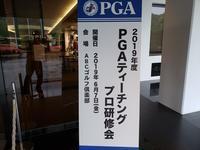 日本プロゴルフ協会研修会ABCゴルフ倶楽部 - クローバービレッジのつぶやき