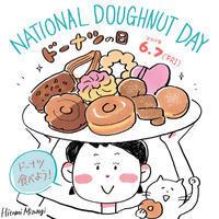 【National Doughnut Day】ドーナツの日 - 溝呂木一美の仕事と趣味とドーナツ