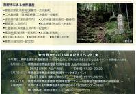 月例広報くまの6月号より1 - LUZの熊野古道案内