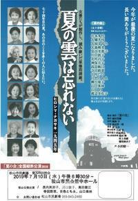 【7/10】第328回例会「夏の雲は忘れない」 - 演劇鑑賞会 松山市民劇場 ~芝居でつながる、未来へつづく~