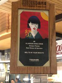 ラスベガス2019GW☆Tekka Bar - らすこり日記