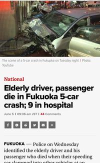 福岡の老人による車事故 - 妄想旅