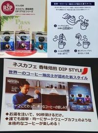 【RSP70】新しいコーヒーの淹れ方『ネスカフェ 香味焙煎 DIP STYLEシリーズ』 - いぬのおなら