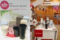 【RSP70】魔法瓶構造とセラミック加工『セラブリッド(R)タンブラー』京セラ - いぬのおなら