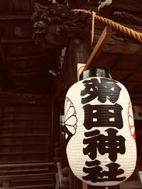 神社巡り『御朱印』⛩菊田神社⛩大原神社 - ハタ坊(釣り・鳥撮・散歩)