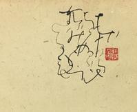 あ、そうか…        「糸」 - 筆文字・商業書道・今日の一文字・書画作品<札幌描き屋工山>