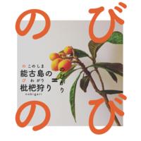 2年ぶりの能古島のビワ狩イベント「のびがり」開催! - 能古島のビワ狩り