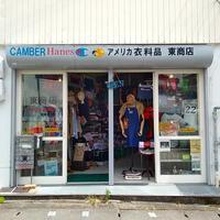 6/18(火)開店時間変更 - 東商店 ブログ
