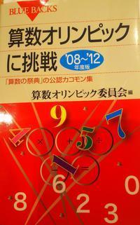 算数オリンピック<113>加法 - 齊藤数学教室「算数オリンピックの旅」を始めませんか?054-251-8596