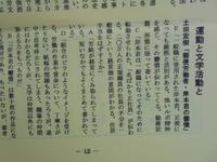 『郵便労働者・岸本君の鬱憤』についての合評 - 酔流亭日乗