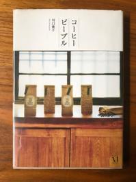 海辺の本棚『コーヒーピープル』 - 海の古書店